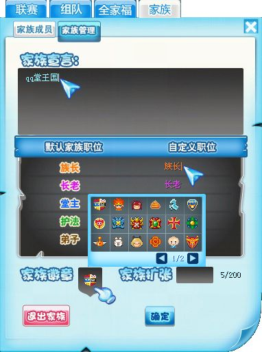 qq堂4.2官方网站_QQ堂官方网站