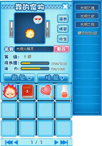 qq宠物成长速度_QQ堂官方网站