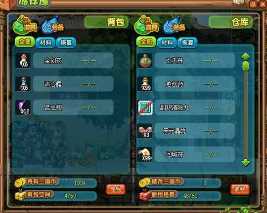 qq三国打开就没响应_QQ三国-官方网站 特色功能-背包仓库-腾讯游戏