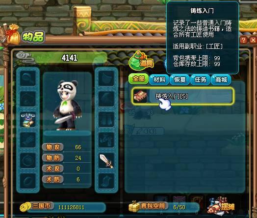 qq三国装备4像_QQ三国-官方网站 系统一览-工匠合成强化道具-腾讯游戏