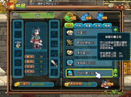 qq三国装备4像_QQ三国-官方网站 特色玩法-装备打孔-腾讯游戏