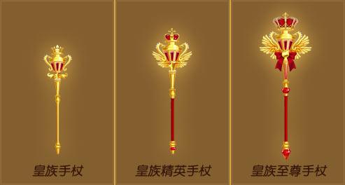 飞车皇族手杖图片_皇族俱乐部-QQ飞车官方网站-腾讯游戏