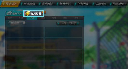 qq飞车男女情侣套装_炫动轮滑-QQ飞车官方网站-腾讯游戏-竞速网游王者 突破300万同时在线