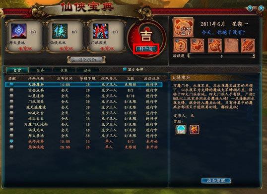 qq仙侠传百度贴吧_游戏特色专题-QQ仙侠传官方网站-腾讯游戏