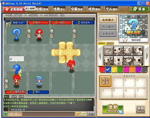 qq堂4.2官方网站_海盗王终极争霸赛新手教程-QQ堂官方网站