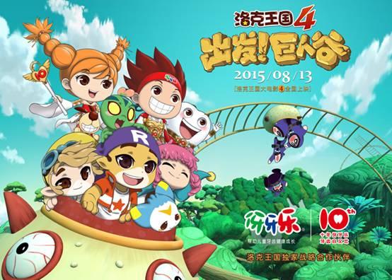 洛克王国4 出发 巨人谷 洛克王国 Roco Kingdom 官方网站 腾讯游戏