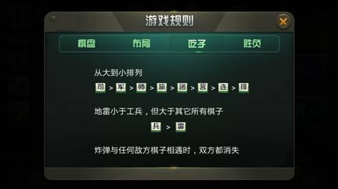 腾讯天天军棋官方版