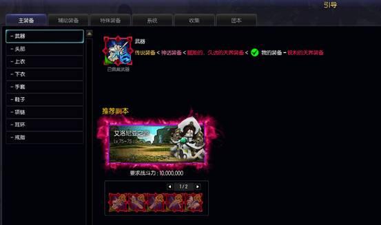 疾风之刃6月3日版本更新内容 斗技场改版+75级区间追加主线任务