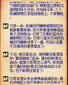dnf贝奇npc_戏说NPC 让人心疼的小萝莉:贝奇-地下城与勇士-DNF-官方网站-腾讯 ...