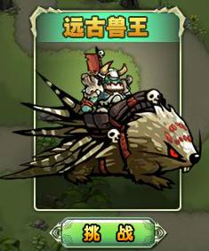 boos的逆袭冰雪猿人_BOSS的逆袭-部落守卫战官方网站-腾讯游戏