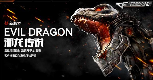 "qq游戏cf_火线报道:《穿越火线》新版本""邪龙传说""携新BOSS来袭 -穿越 ..."