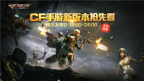 穿越火线枪战王者-cf正版官方手游-官方网站-腾讯游戏
