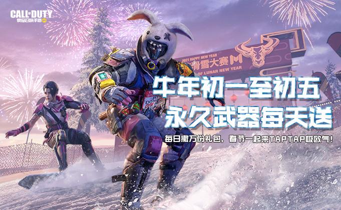 【使命召唤最新资讯】春节来TAP社区领永久武器礼包!