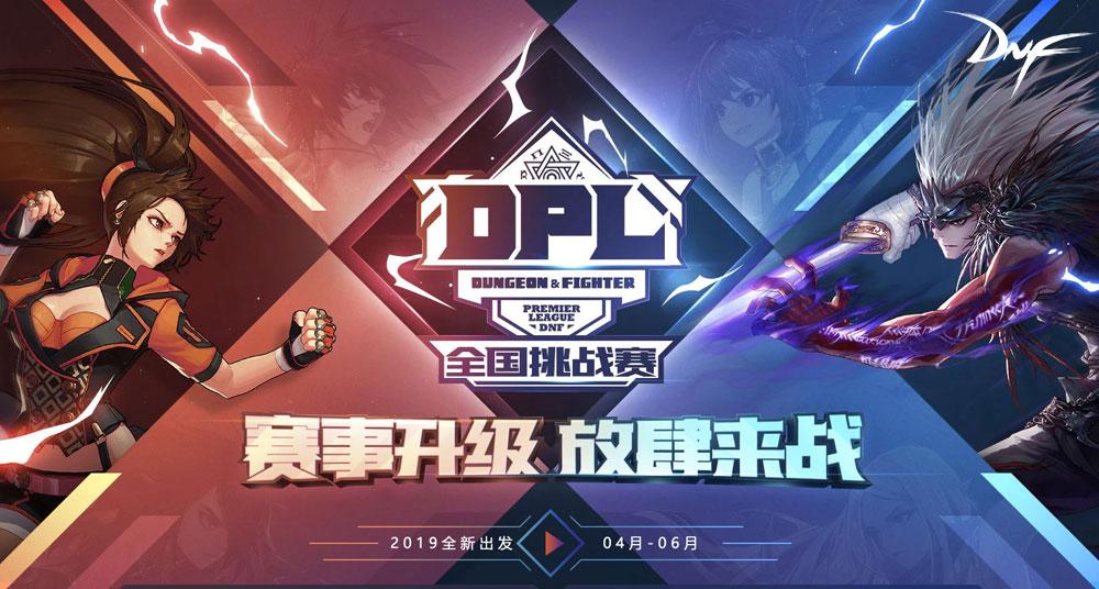 全面升级,最新地下城私服开服表,最新DNF私服 DPL全国挑战赛正式开启