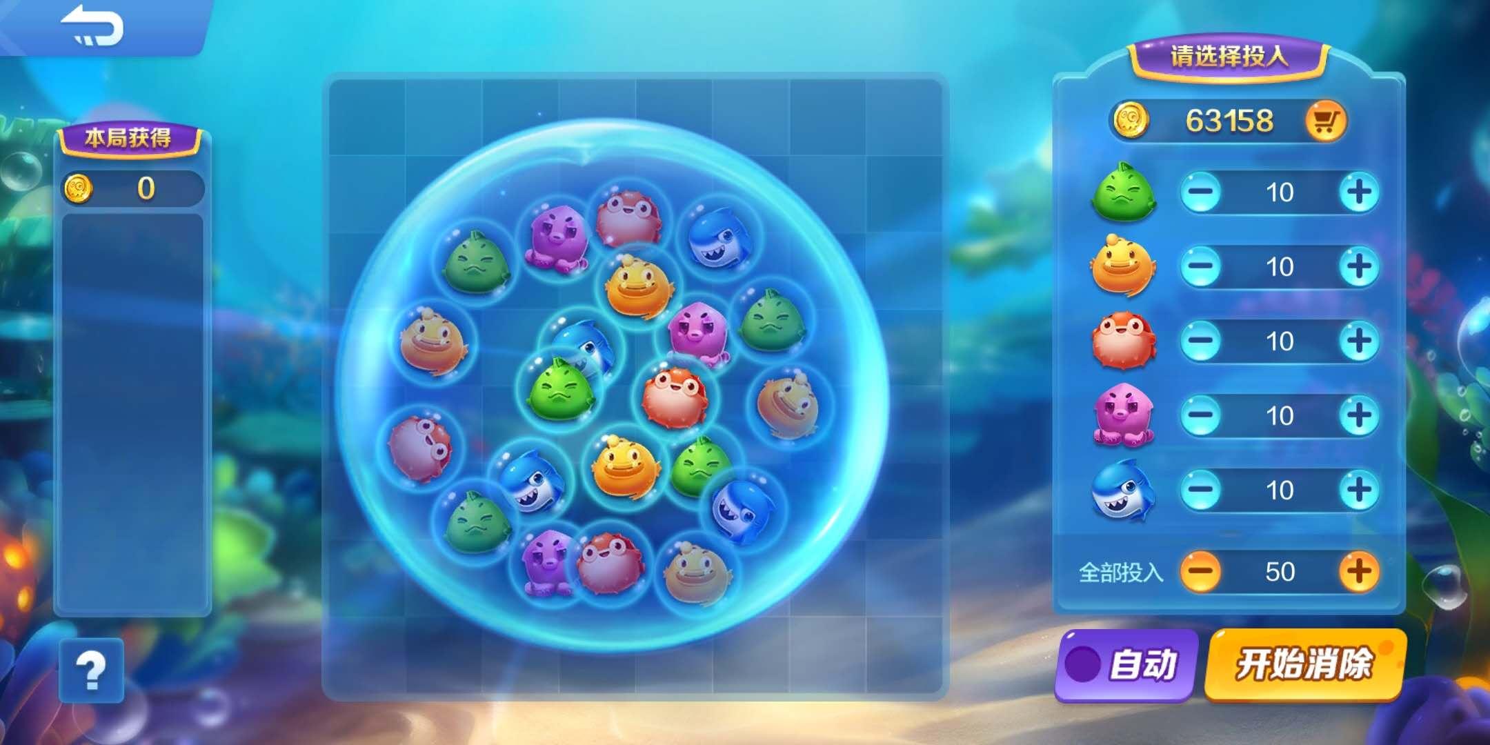 超幸运活动开启:幸运消消乐 海底大探索