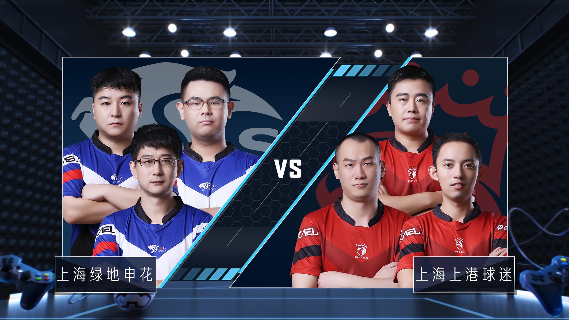 CEFL S3 10月7日 上海上港球迷 vs 上海绿地申花