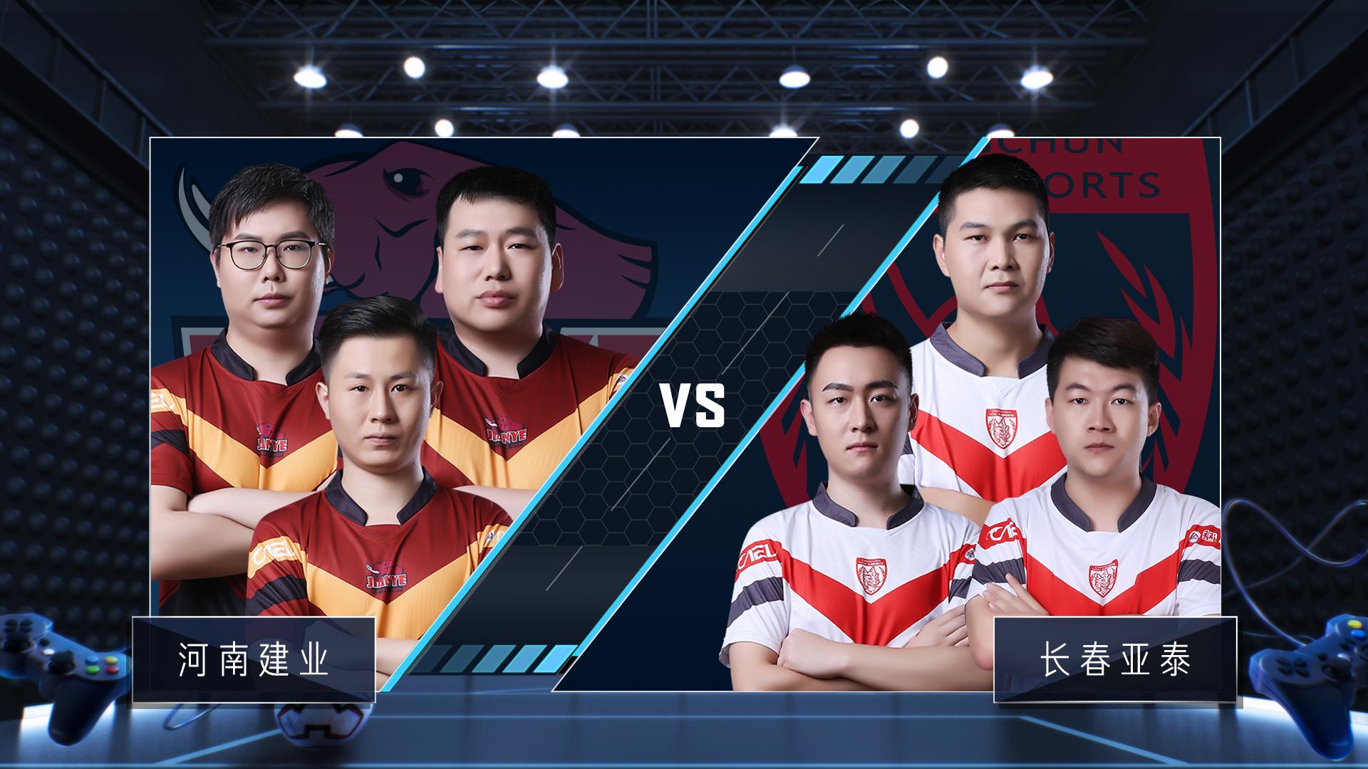CEFL S3 10月7日 河南建业 vs 长春亚泰