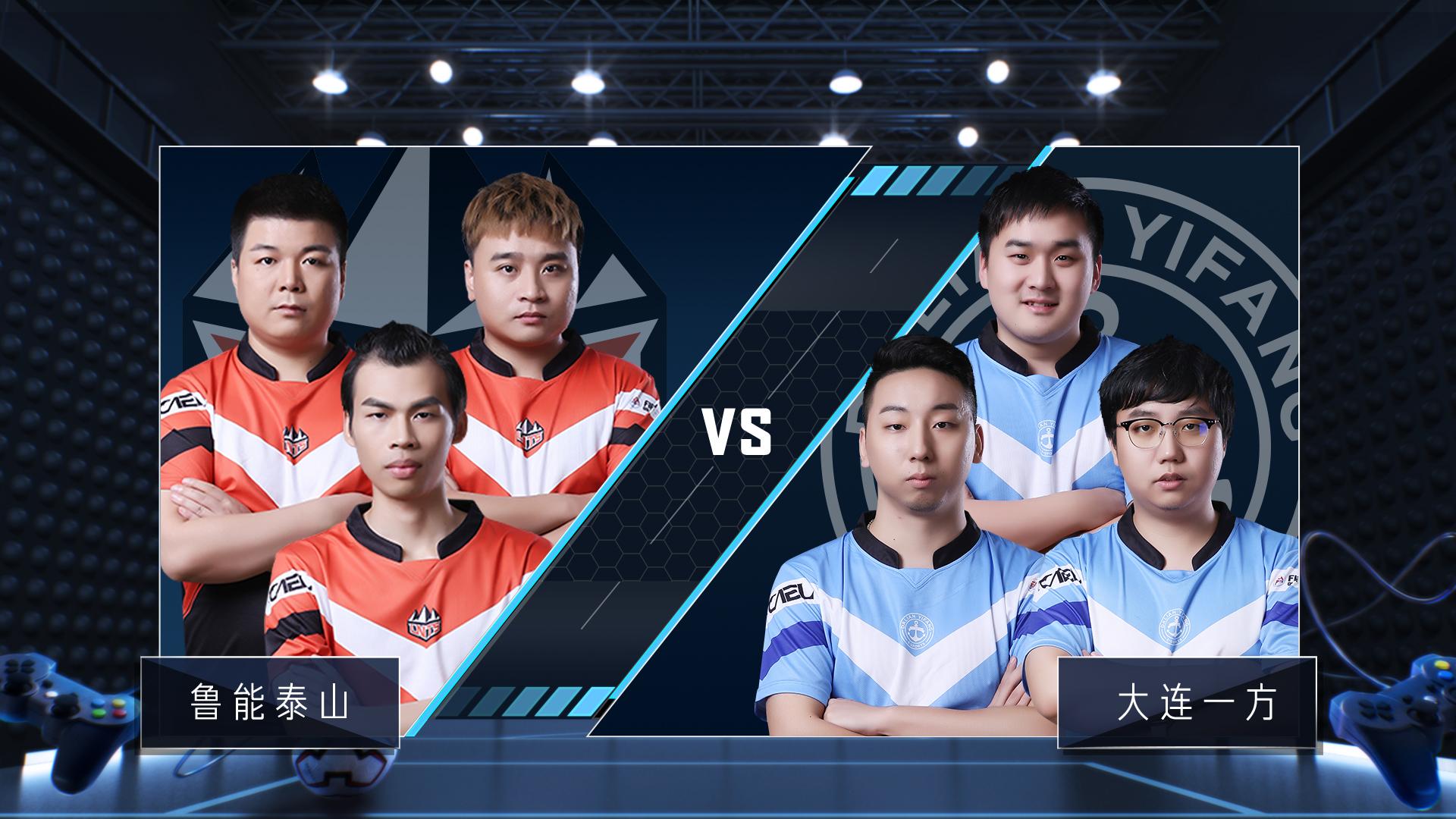 CEFL S3 10月7日 鲁能泰山 vs 大连一方