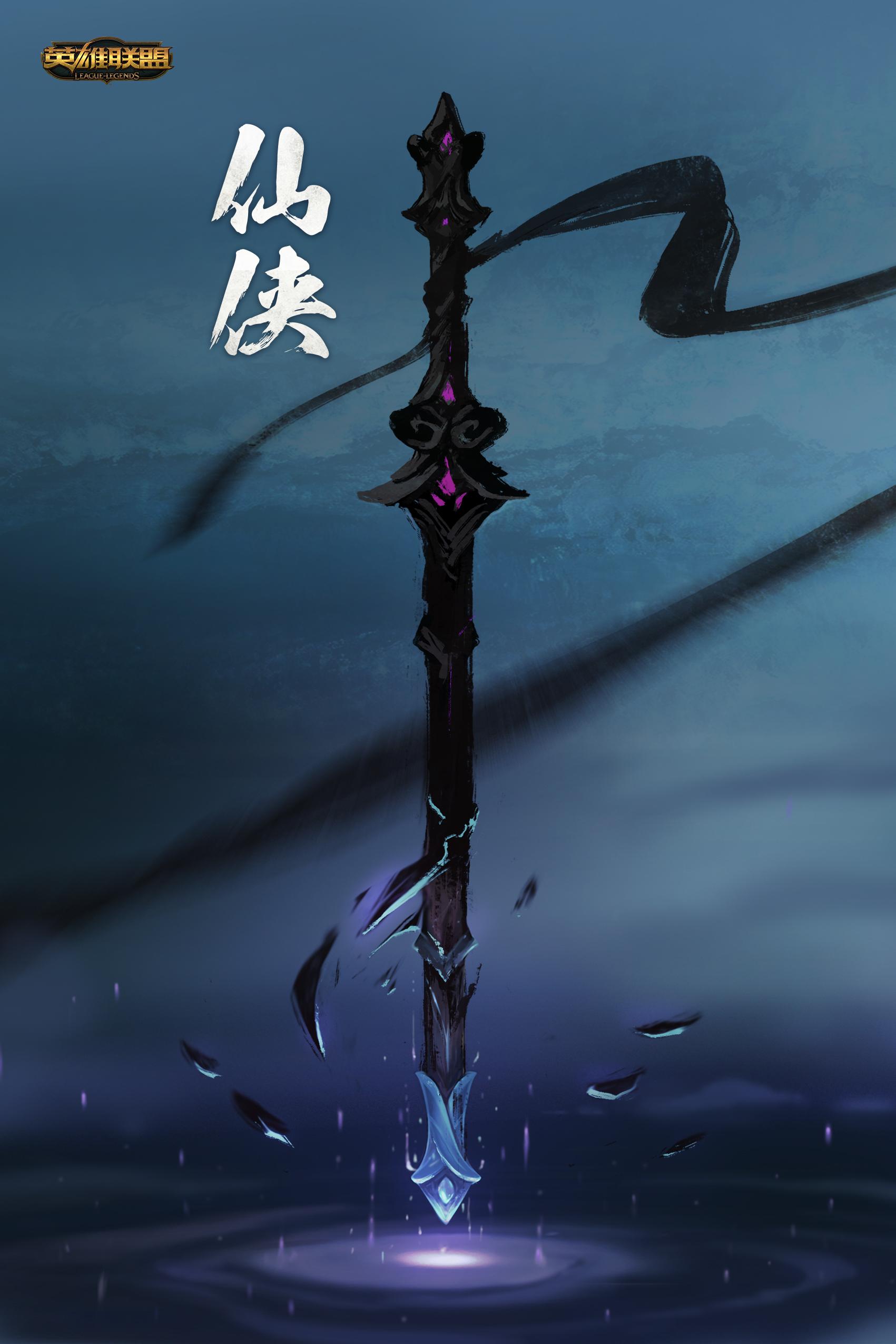 qq好友注销_仙侠主题皮肤,即将下界-英雄联盟官方网站-腾讯游戏