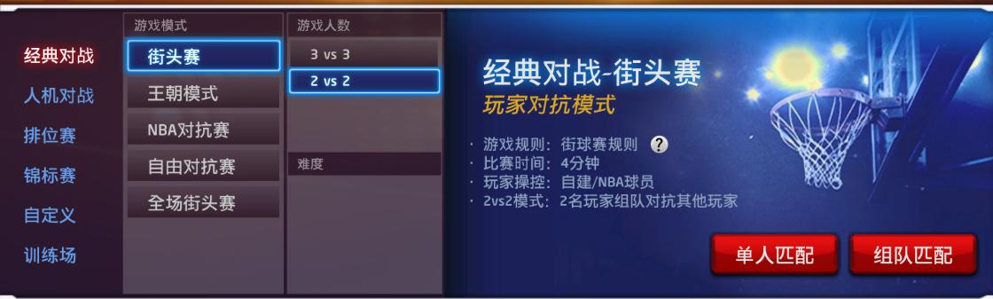 nba2k online张伯伦_NBA2K Online篮球在线官方网站-拼出你的传奇-腾讯游戏