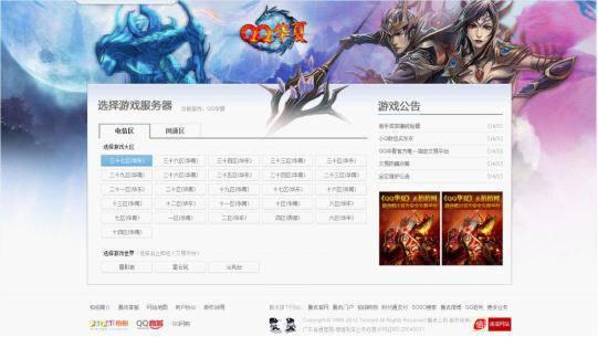 qq华夏交易平台_《QQ华夏》推荐网游交易平台 - QQ华夏官网 - 腾讯游戏
