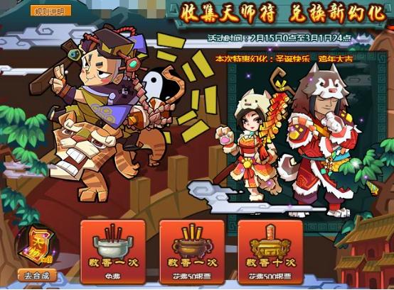 qq堂4.2官方网站_QQ水浒2月8日更新公告-QQ水浒官方网站-腾讯游戏-有情有义 有兄弟