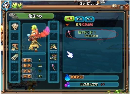 qq三国装备4像_装备强化-QQ三国官方网站-腾讯游戏