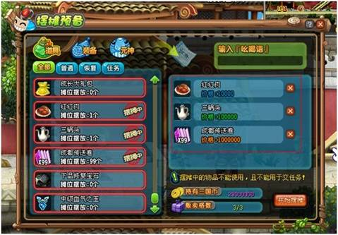 qq三国橙色_摆摊交易-QQ三国官方网站-腾讯游戏