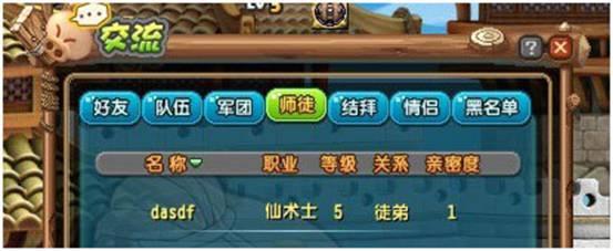 qq三国收不了徒弟_师徒系统-QQ三国官方网站-腾讯游戏