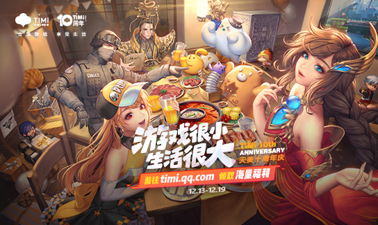 qq三国在线客服qq_天美十周年福利大放送-QQ三国-官方网站-腾讯游戏