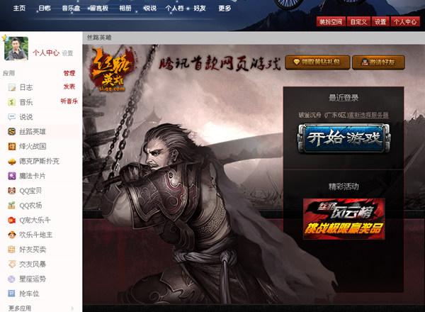 丝路英雄qq会员礼包_QQ空间丝路应用正式上线-丝路英雄官方网站-腾讯首款网页游戏