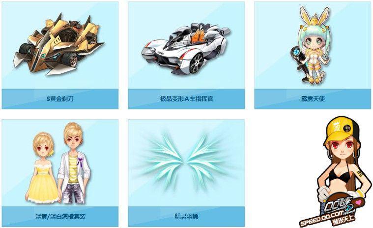 qq飞车装备经验加成_新闻中心-QQ飞车官方网站-腾讯游戏