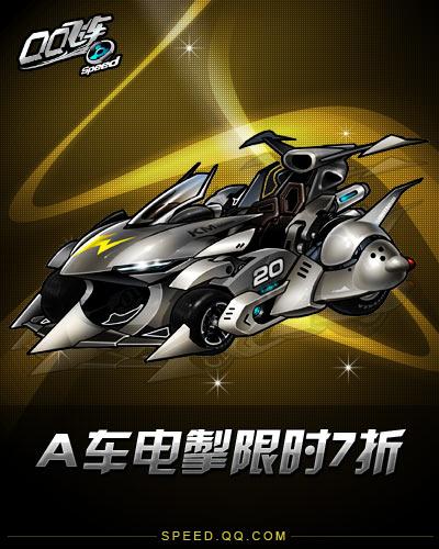 qq飞车的飞舰_新闻中心-最时尚的赛车网游-QQ飞车官方网站-腾讯游戏