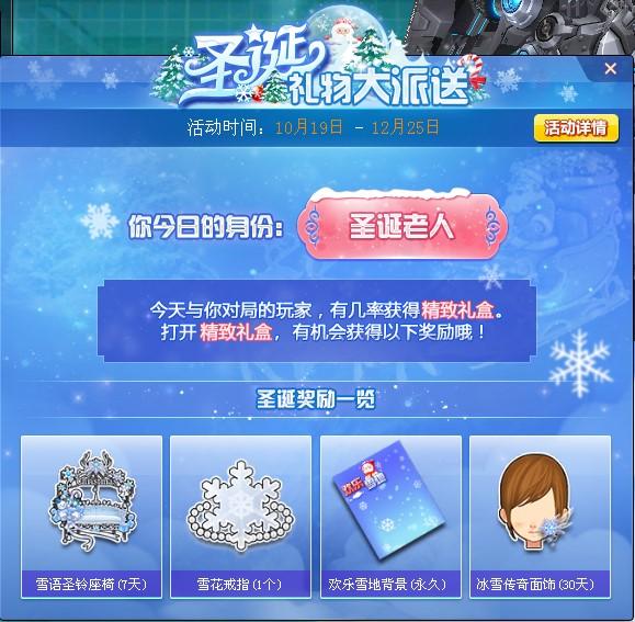 qq飞车背景领取_圣诞礼物-QQ飞车官方网站-腾讯游戏