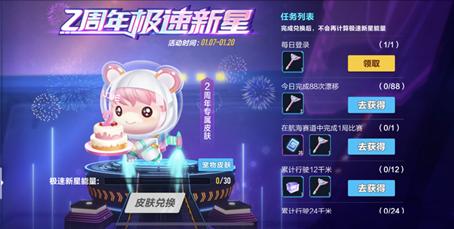 QQ飞车手游2周年极速新星皮肤免费送 超级周三福利多多!