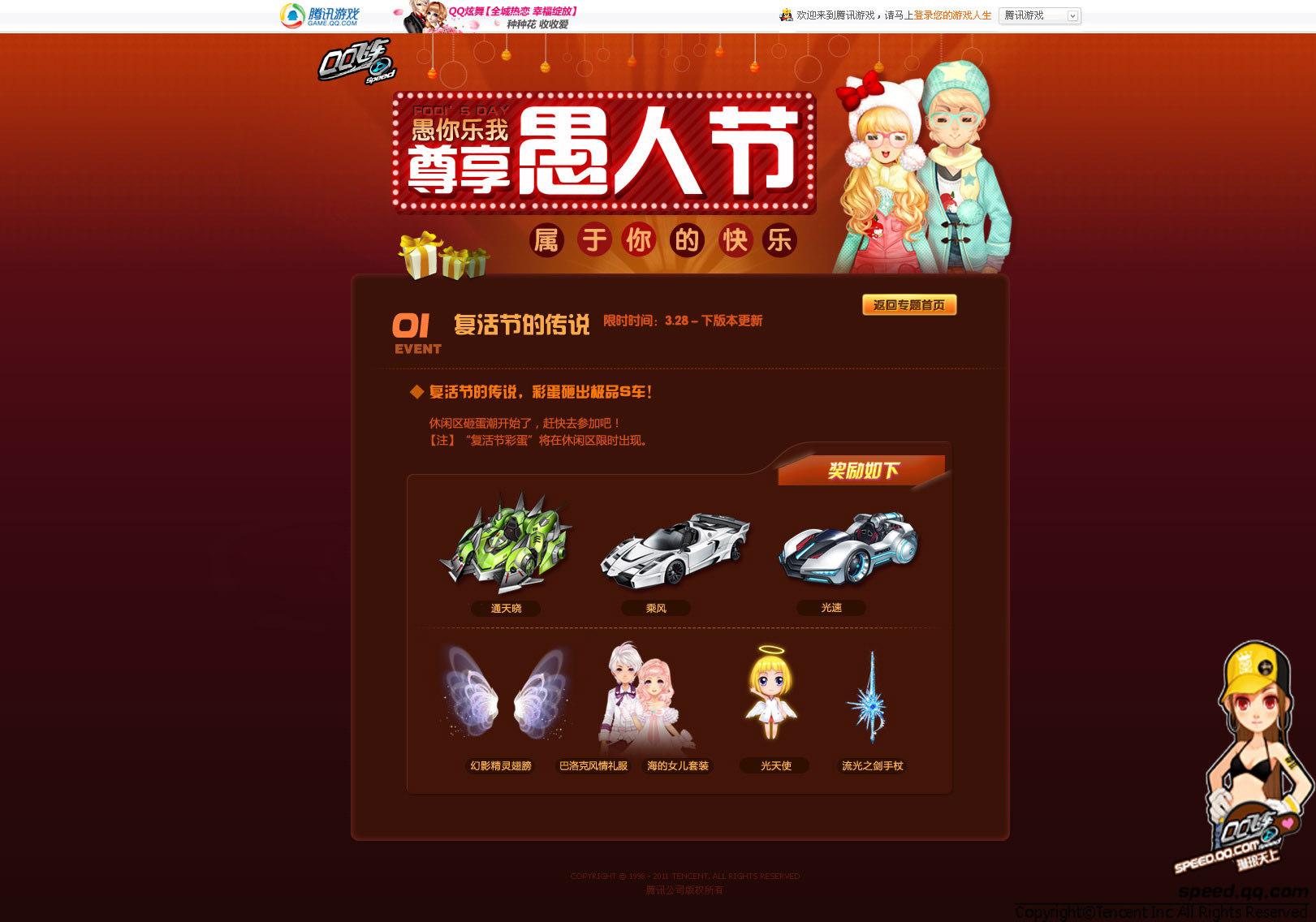 【qq飞车2011】03月_愚人节活动
