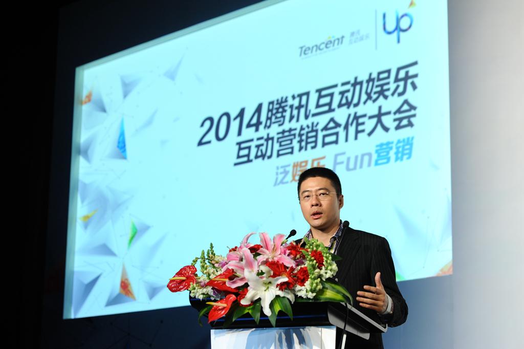 腾讯图片新闻站_-新闻中心-UP2014-腾讯互动娱乐年度发布会