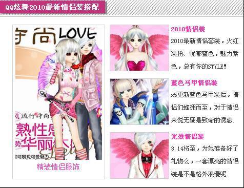 766qq_766独家---QQ炫舞精品服装搭配专题 -QQ炫舞官方网站-腾讯游戏
