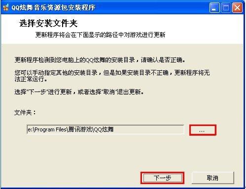 腾讯qq炫舞安装_6月版本音乐包安装引导 -QQ炫舞官方网站-腾讯游戏