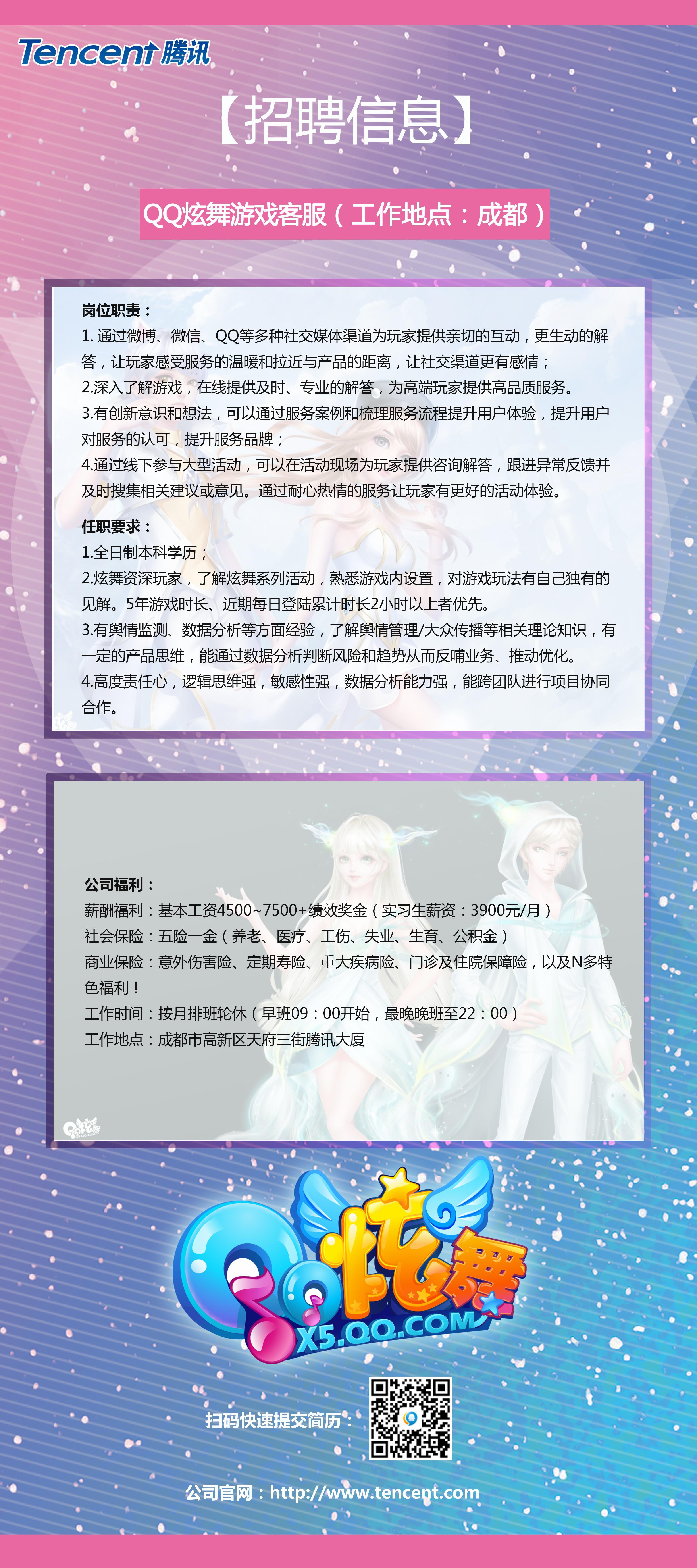 qq三国自助客服系统_QQ炫舞游戏客服招募-QQ炫舞官方网站-腾讯游戏