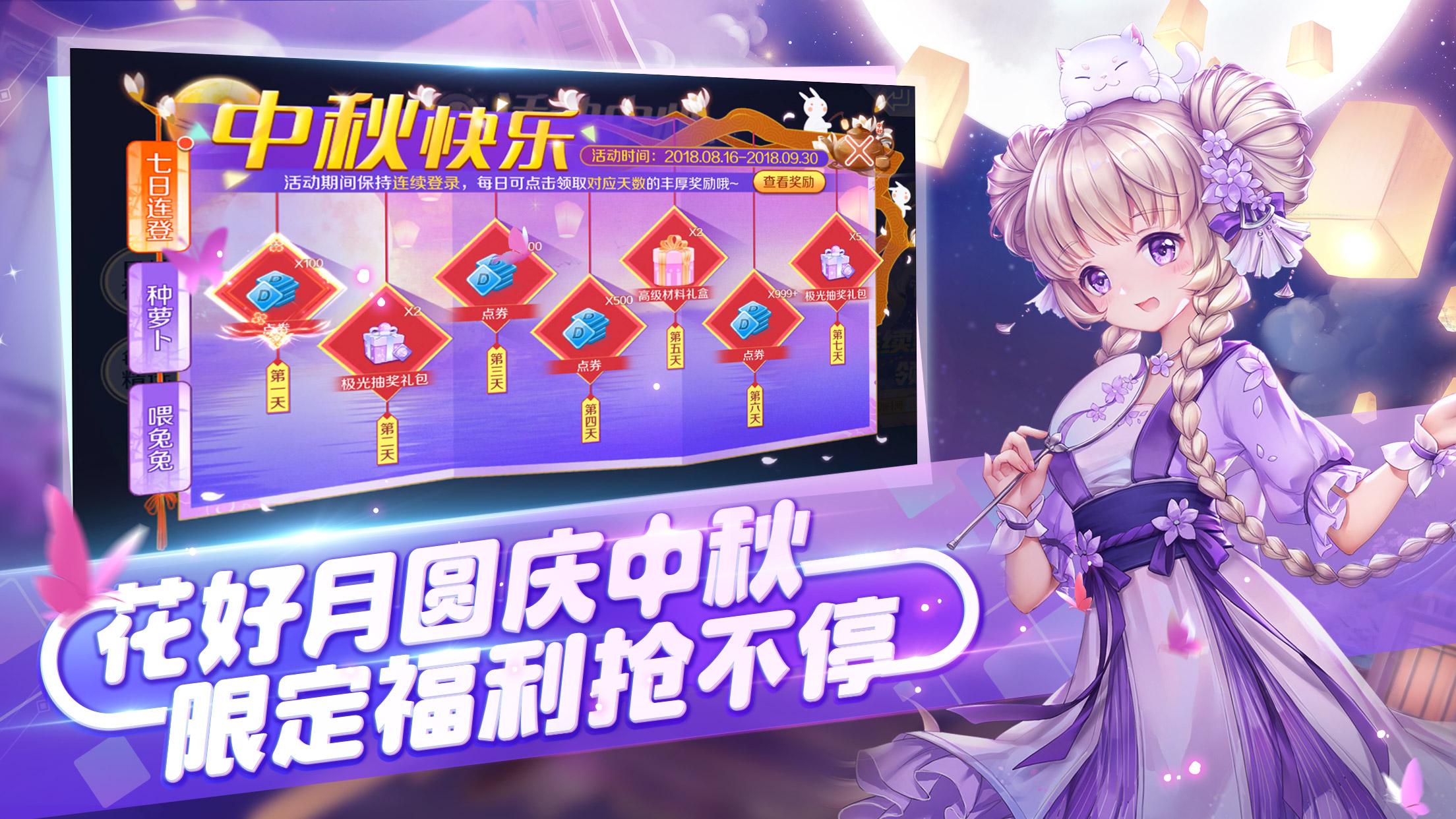 qq炫舞紫钻成长体系_QQ炫舞手游- QQ炫舞手游官方网站 - 腾讯游戏