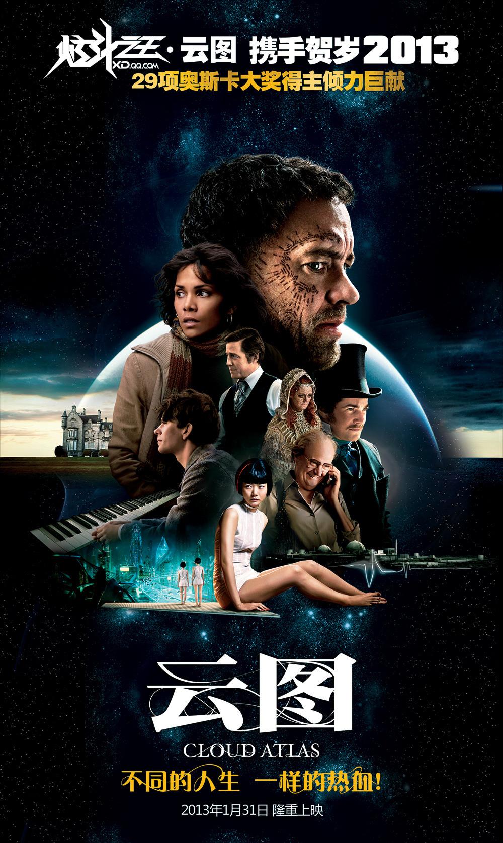 贺岁电影_《炫斗之王》携手电影《云图》贺岁2013 今日全国上映