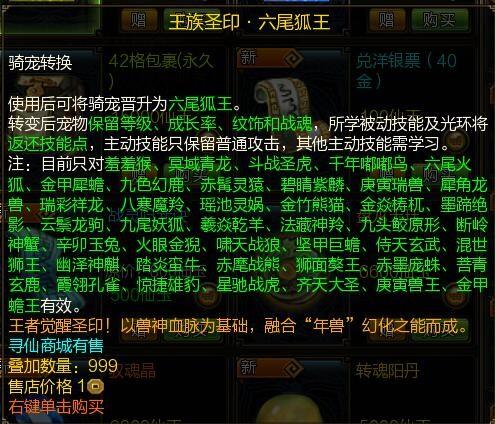 寻仙圣兽血脉技能_新寻仙3月22日3.9.53.1更新公告-新寻仙官方网站-腾讯游戏