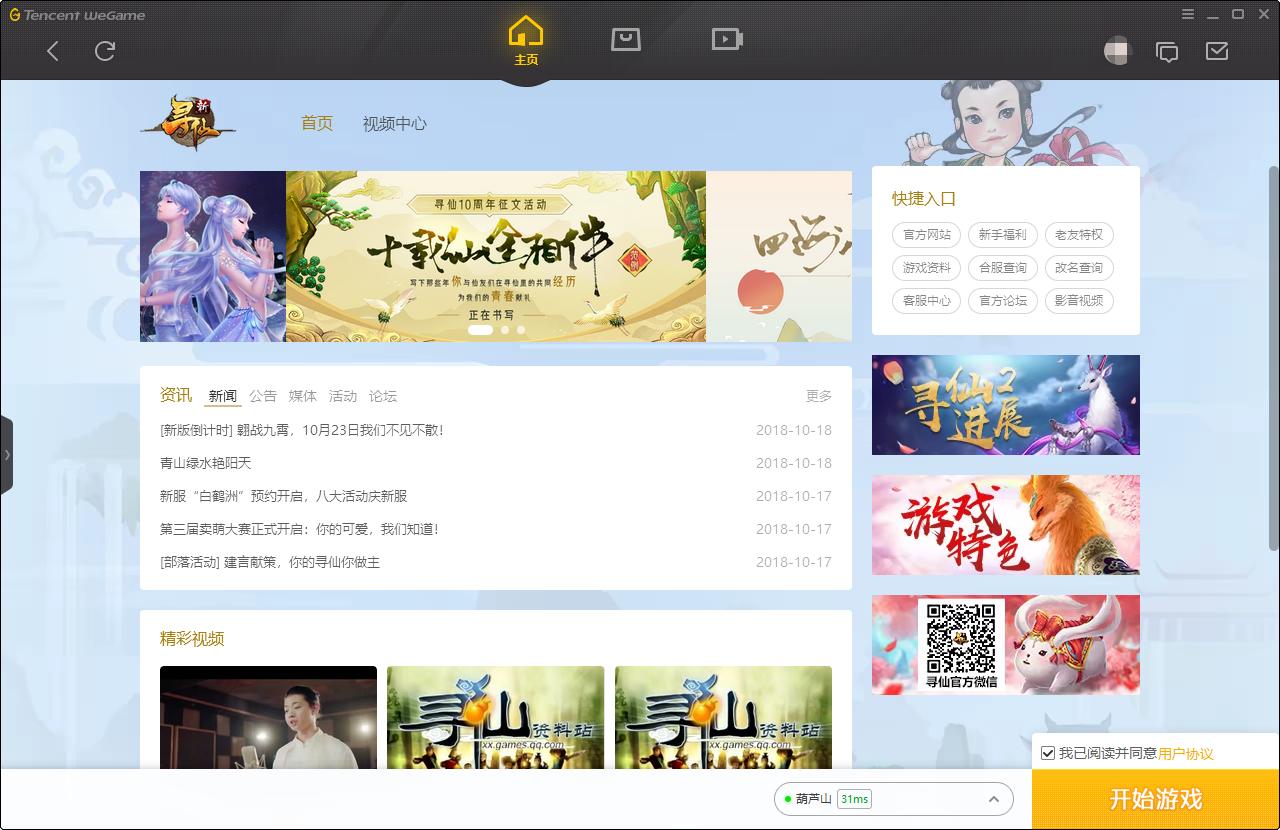 qq寻仙财产密码_《寻仙》登录器更新升级为WeGame平台公告-纯正中国味此境在寻仙