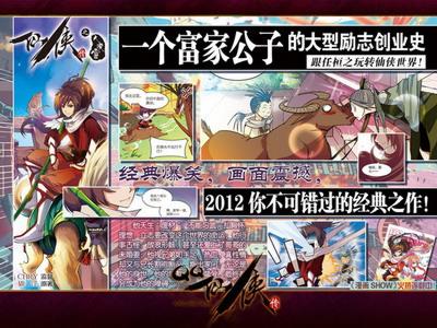qq仙侠传魔豹_QQ仙侠传官方网站-腾讯游戏