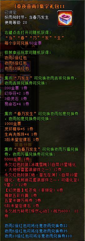 轩辕传奇龙鳞甲礼包_轩辕传奇官方网站-腾讯游戏-腾讯首款3D浅规则战斗网游