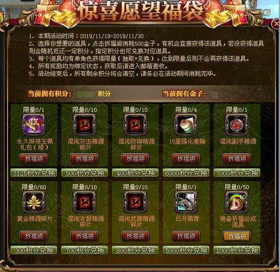 11月19日全区全服版本更新公告【感恩回馈】