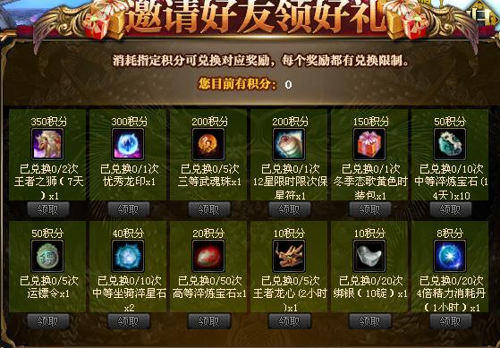 12月29日全区全服版本更新
