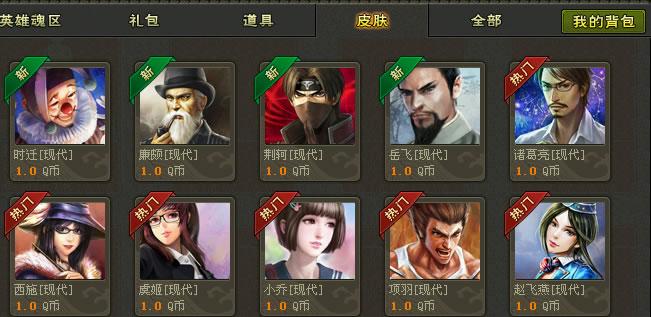 英雄杀买英雄魂_英雄杀官方网站-腾讯游戏