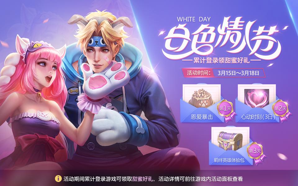 王者荣耀3月12日更新-白情主题活动开启